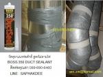 วัสดุยาแนวแบบอะคริลิค สูตรไม่ลามไฟ BOSS 350 Duct Sealant เหมาะสำหรับใช้ยาแนวงานท