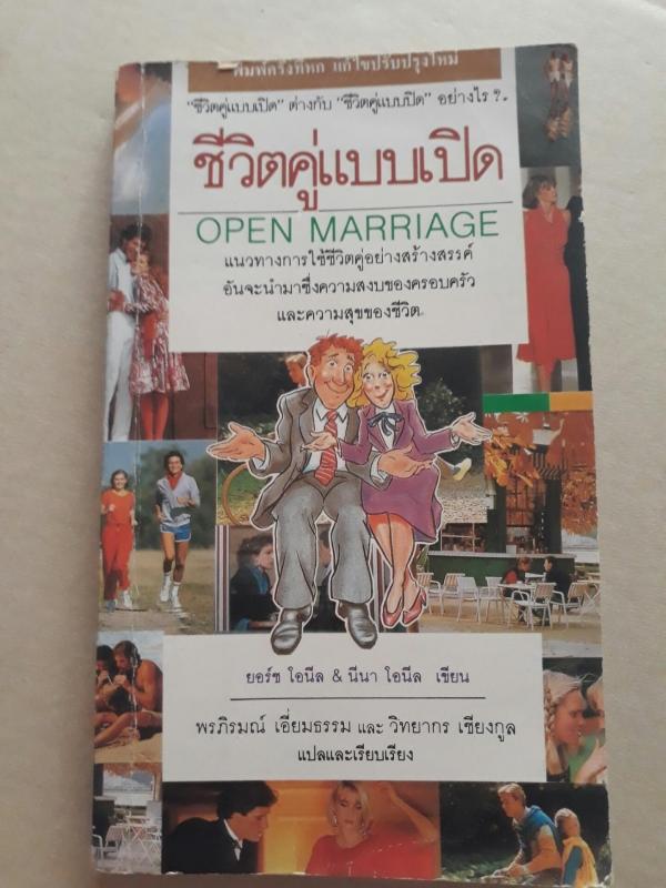ชีวิตคู่แบบเปิด OPEN MARRIAGE