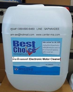 น้ำยาล้างมอเตอร์ ขจัดคราบน้ำมันจารบี ฝุ่น คราบสกปรกในมอเตอร์และอุปกรณ์ไฟฟ้า Best Choice Electronic M