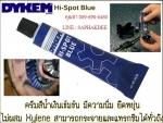 Dykem Hi Spot Blue ครีมน้ำเงินเข้ม มีความนิ่ม ใช้ตรวจจุดเสียหายบนผิวลูกปืน หน้าสัมผัสเกียร์