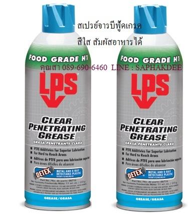 สเปรย์จารบีฟู้ดเกรดสีใส ชนิดสัมผัสอาหารได้โดยตรง LPS CLEAR PENETRATING GREASE SPRAY