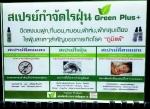 ปลีก-ส่ง green Plus+ สเปรย์กำจัดไรฝุ่นได้ 100% ยับยั้งโรคภูมิแพ้