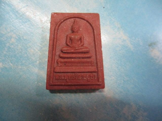 ผงพระพุทธวิสาขบูชาญสส96ปีปี52