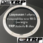 Lazy Susan เลซี ซูซาน จาน หมุน โต๊ะจีน จานหมุน อลูมเนียม หรือ ฐานรองหมุน ขนาด 10