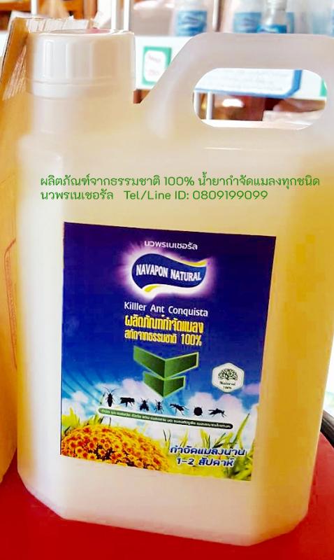Navapon Natural ผลิตภัณฑ์ธรรมชาติ 100% น้ำยากำจัดแมลง น้ำยาซักผ้า เจลล้างมือ สเปรย์ปรับอากาศ น้ำยาทำ
