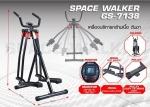 Space Air Walker